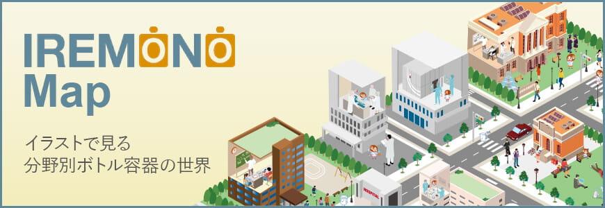IREMONO Map イラストで見る分野別ボトル容器の世界
