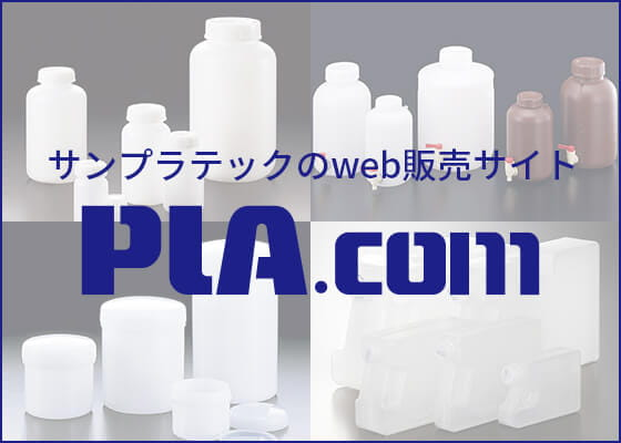 サンプラテックのweb販売サイト Pla.com