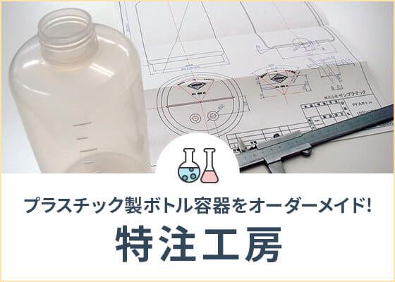 プラスチック製ボトル容器をオーダーメイド!特注工房