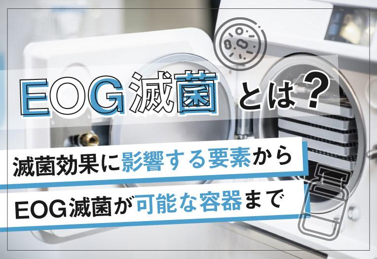EOG滅菌とは?滅菌効果に影響する要素からEOG滅菌が可能な容器まで