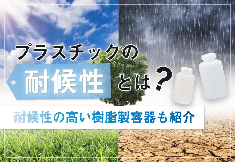 プラスチックの耐候性とは?耐候性の高い樹脂製容器も紹介