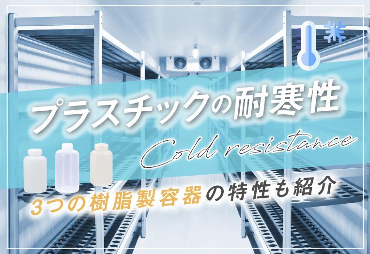 プラスチックの耐寒性|3つの樹脂製容器の特性も紹介