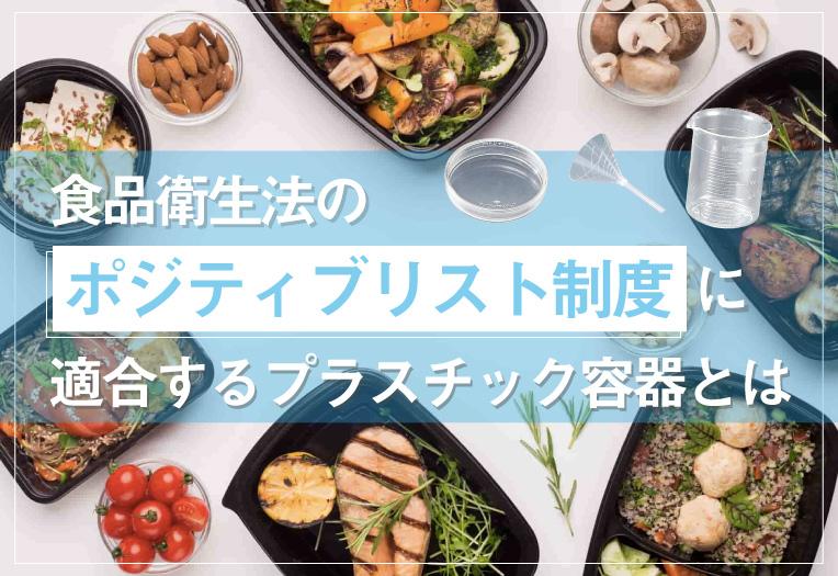 食品衛生法のポジティブリスト制度に適合するプラスチック容器とは